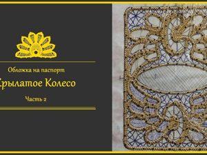 Изготавливаем обложку на паспорт «Крылатое колесо». Часть 2: румынское кружево с фетром. Ярмарка Мастеров - ручная работа, handmade.