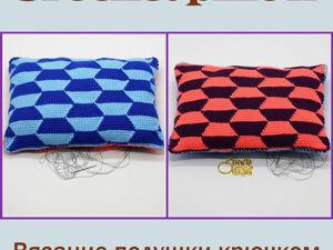 Вязание подушки крючком геометрическим узором. Часть 2. Ярмарка Мастеров - ручная работа, handmade.