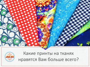 Какие принты на тканях нравятся вам больше всего?. Ярмарка Мастеров - ручная работа, handmade.