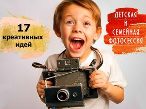 17 креативных идей для детской и семейной фотосессии. Ярмарка Мастеров - ручная работа, handmade.