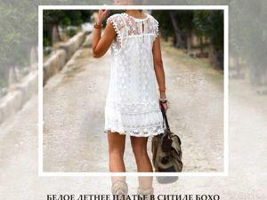 Белое платье в стиле бохо. Ярмарка Мастеров - ручная работа, handmade.