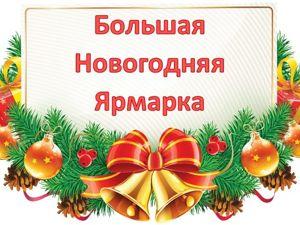 Зимняя Ярмарка!. Ярмарка Мастеров - ручная работа, handmade.