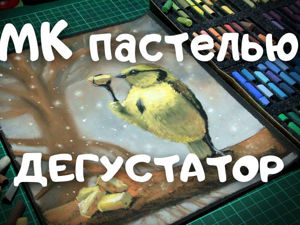 Рисуем смешную синичку сухой пастелью. Ярмарка Мастеров - ручная работа, handmade.