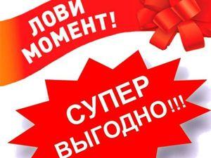 Готовимся к зиме!!! Акция 10-15%!!!. Ярмарка Мастеров - ручная работа, handmade.