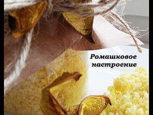 """Создание медовой соли для ванны """"Ромашковое настроение"""". Ярмарка Мастеров - ручная работа, handmade."""