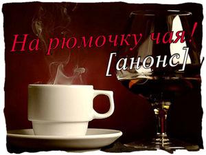 Анонс аукциона:  «Чай и бренди»  EDP!. Ярмарка Мастеров - ручная работа, handmade.