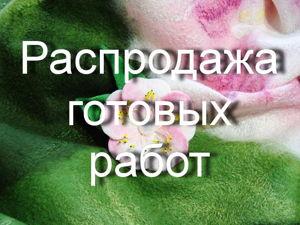 Распродажа готовых валяных работ !!!. Ярмарка Мастеров - ручная работа, handmade.