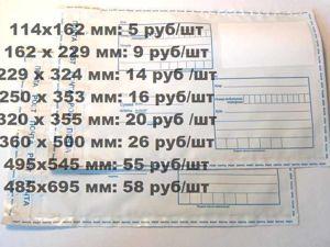 Почтовые пакеты: расширение ассортимента. Ярмарка Мастеров - ручная работа, handmade.