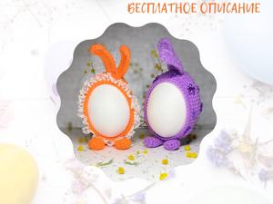 Вяжем пасхальные пижамки для яичек. Ярмарка Мастеров - ручная работа, handmade.