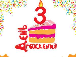 Розыгрыш сертификатов в День Рождения Магазина!. Ярмарка Мастеров - ручная работа, handmade.
