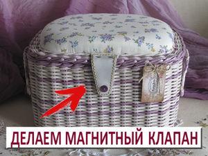 Делаем магнитный клапан (застежку) из кожи для плетеного сундучка. Ярмарка Мастеров - ручная работа, handmade.