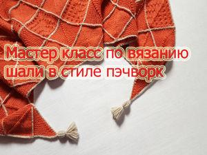 Вяжем шаль в стиле пэчворк. Части 5 и 6. Ярмарка Мастеров - ручная работа, handmade.