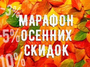 Марафон Осенних Скидок. Ярмарка Мастеров - ручная работа, handmade.