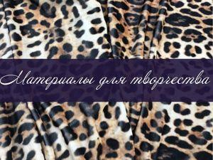 Леопардовый принт-всегда в моде!. Ярмарка Мастеров - ручная работа, handmade.