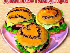Видеорецепт: домашние гамбургеры. Ярмарка Мастеров - ручная работа, handmade.