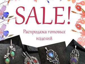 Распродажа Продолжается!. Ярмарка Мастеров - ручная работа, handmade.