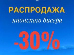 Скидка 30% !!!. Ярмарка Мастеров - ручная работа, handmade.