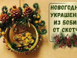 Делаем новогодние украшения из бобин от скотча. Ярмарка Мастеров - ручная работа, handmade.