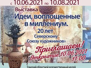 Выставка картин Северского союза художников в Томске. Ярмарка Мастеров - ручная работа, handmade.