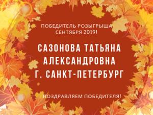 Поздравляем победителя розыгрыша сентября 2019!. Ярмарка Мастеров - ручная работа, handmade.