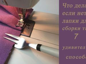 7 удивительных способов сделать сборку на ткани. Ярмарка Мастеров - ручная работа, handmade.