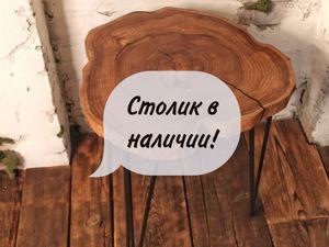 Столик из спила карагача в наличии!. Ярмарка Мастеров - ручная работа, handmade.
