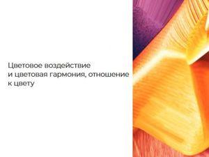 Цветовое воздействие и цветовая гармония, отношение к цвету. Ярмарка Мастеров - ручная работа, handmade.