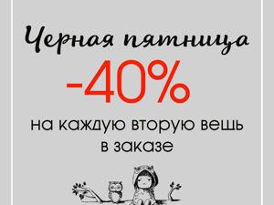Скидка 40% на каждую вторую вещь в заказе. Ярмарка Мастеров - ручная работа, handmade.