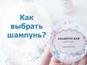 На что обращать внимание при выборе шампуня?. Ярмарка Мастеров - ручная работа, handmade.