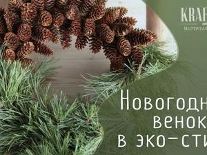 Делаем новогодний венок в эко-стиле/ Christmas wreath DIY. Ярмарка Мастеров - ручная работа, handmade.