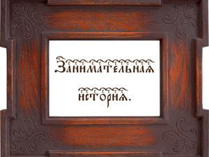 Рамки «от и до»: небольшая история. Ярмарка Мастеров - ручная работа, handmade.