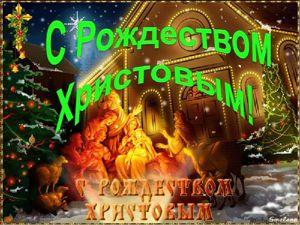 Поздравления с Рождеством!. Ярмарка Мастеров - ручная работа, handmade.