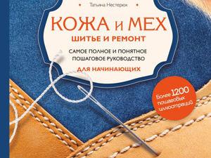 Энциклопедия по работе с кожей и мехом. Ярмарка Мастеров - ручная работа, handmade.