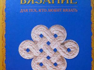 В.Я.Радзиевская  «Ирландское вязание». Ярмарка Мастеров - ручная работа, handmade.