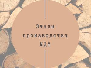 Этапы производства МДФ. Ярмарка Мастеров - ручная работа, handmade.