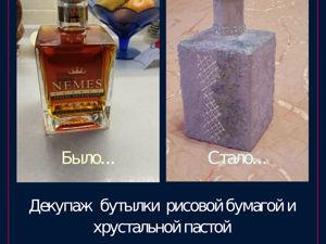 Декупаж бутылки хрустальной пастой и рисовой бумагой. Ярмарка Мастеров - ручная работа, handmade.