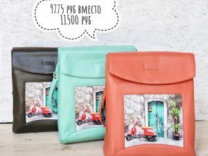 СКИДКА 25% на рюкзаки-трансформеры!. Ярмарка Мастеров - ручная работа, handmade.