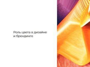 Роль цвета в дизайне и брендинге. Ярмарка Мастеров - ручная работа, handmade.