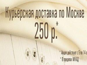 Курьерская доставка по Москве. Ярмарка Мастеров - ручная работа, handmade.