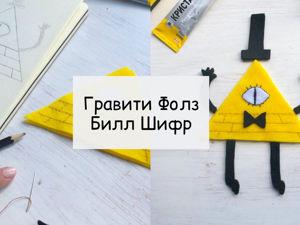 Как сделать игрушку из фетра Билл Шифр (Гравити Фолз). Ярмарка Мастеров - ручная работа, handmade.