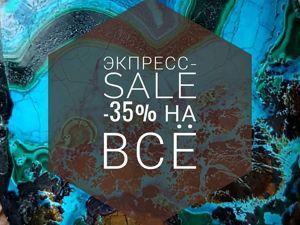 Экспресс-sale -35%. Ярмарка Мастеров - ручная работа, handmade.