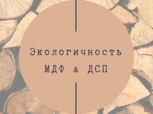 Экологичность Мдф & Дсп. Ярмарка Мастеров - ручная работа, handmade.