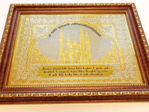Оберег «Мечеть». Златоуст z340. Ярмарка Мастеров - ручная работа, handmade.