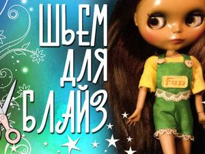Шьем одежду для куклы Блайз: футболка и шорты на лямках. Ярмарка Мастеров - ручная работа, handmade.