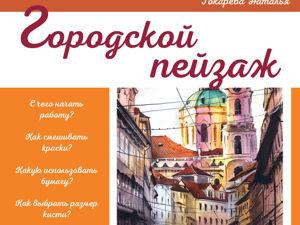 Городской пейзаж акварелью: Прага. Ярмарка Мастеров - ручная работа, handmade.