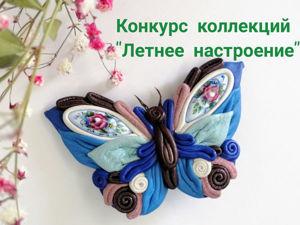 Конкурс у Татьяны!. Ярмарка Мастеров - ручная работа, handmade.