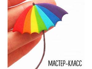 Видео мастер-класс по лепке из полимерной глины: брошь радужный зонтик. Ярмарка Мастеров - ручная работа, handmade.