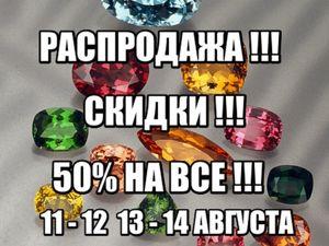 Акция распродажа !!! Скидки на все — 50% !!! Натуральные камни. Ярмарка Мастеров - ручная работа, handmade.