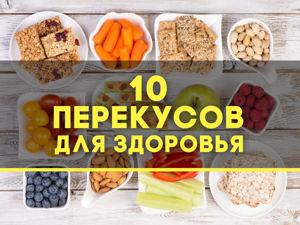 10 Перекусов для здоровья надпочечников. Ярмарка Мастеров - ручная работа, handmade.