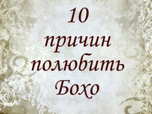 10 причин полюбить бохо. Ярмарка Мастеров - ручная работа, handmade.